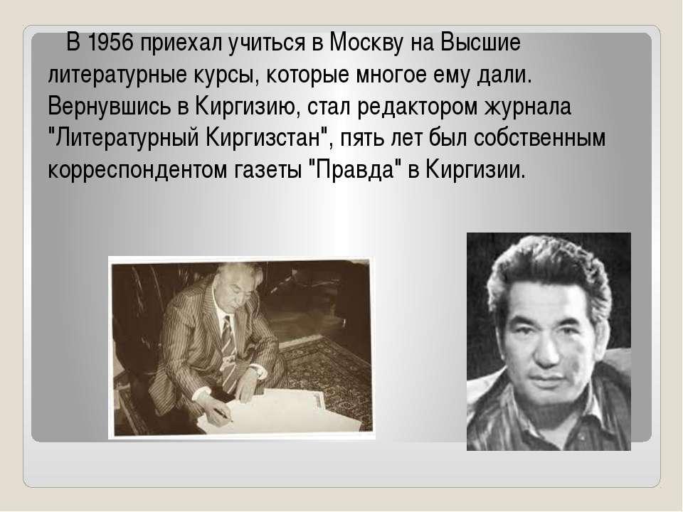 В 1956 приехал учиться в Москву на Высшие литературные курсы, которые многое ...