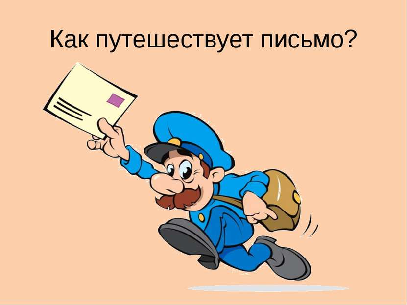Как путешествует письмо?