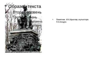 Памятник И.К.Крылову скульптора П.К.Клодта