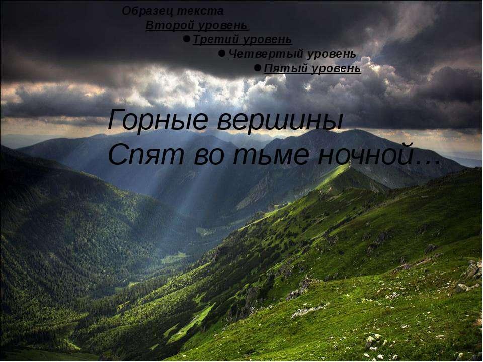 Горные вершины Спят во тьме ночной…