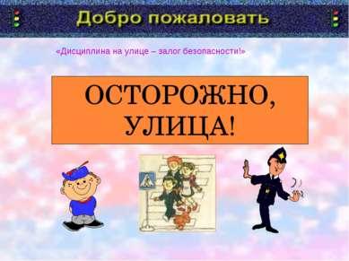 «Дисциплина на улице – залог безопасности!» ОСТОРОЖНО, УЛИЦА!