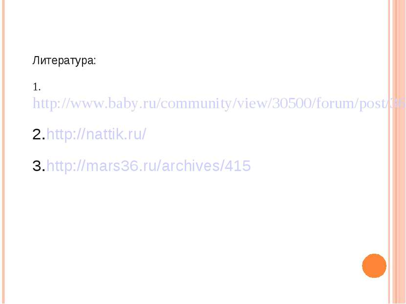 Литература: 1. http://www.baby.ru/community/view/30500/forum/post/36932489/ 2...