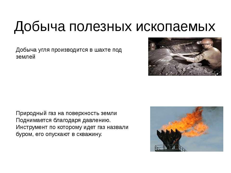 Добыча полезных ископаемых Добыча угля производится в шахте под землей Природ...