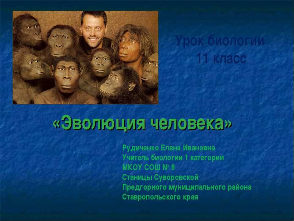 «Эволюция человека» Рудиченко Елена Ивановна Учитель биологии 1 категории МКО...