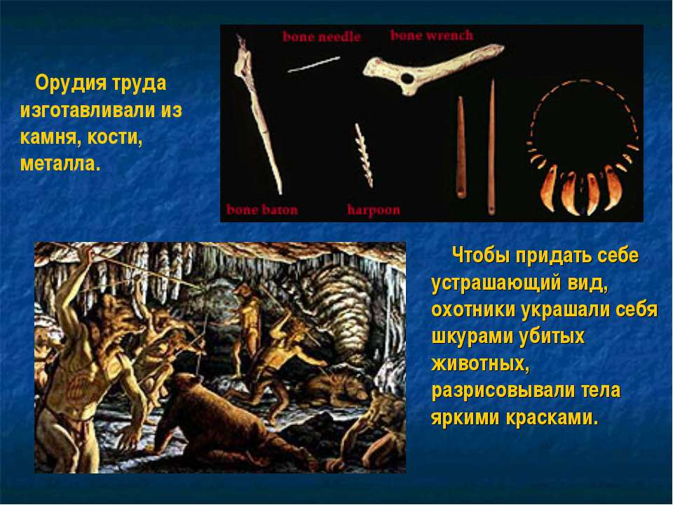 Орудия труда изготавливали из камня, кости, металла. Чтобы придать себе устра...