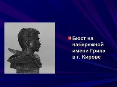 Бюст на набережной имени Грина в г. Кирове