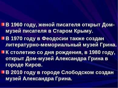 В 1960 году, женой писателя открыт Дом-музей писателя в Старом Крыму. В 1970 ...