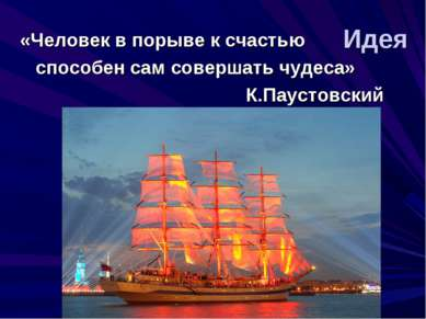 Идея «Человек в порыве к счастью способен сам совершать чудеса» К.Паустовский