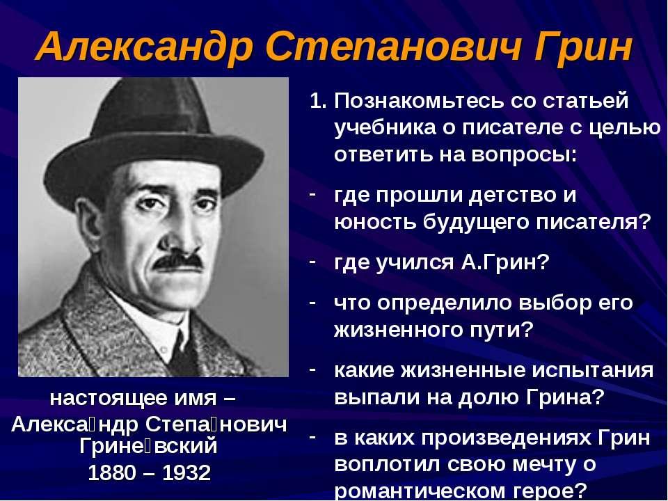 Александр Степанович Грин настоящее имя – Алекса ндр Степа нович Грине вский ...