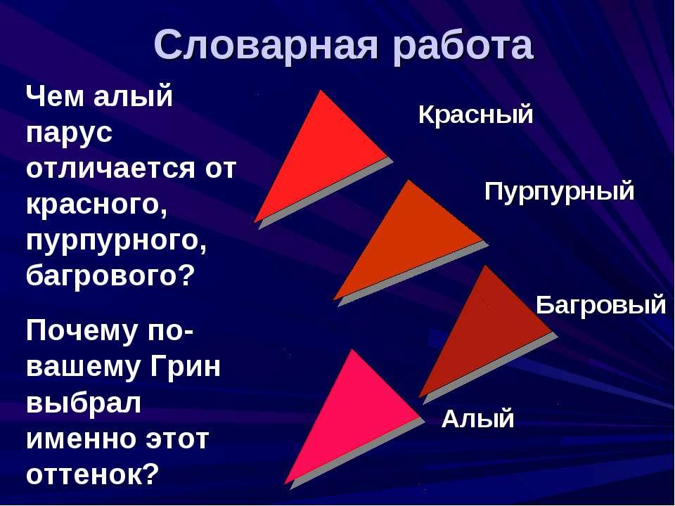 Словарная работа Красный Пурпурный Багровый Алый Чем алый парус отличается от...