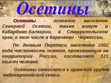 Осетины - основное население Северной Осетии, также живут в Кабардино-Балкари...