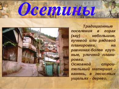 Традиционные поселения в горах (кау) - небольшие, кучевой или рядовой планиро...