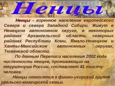 Ненцы - коренное население европейского Севера и севера Западной Сибири. Живу...