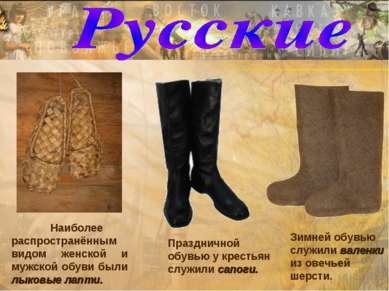 Зимней обувью служили валенки из овечьей шерсти. Наиболее распространённым ви...