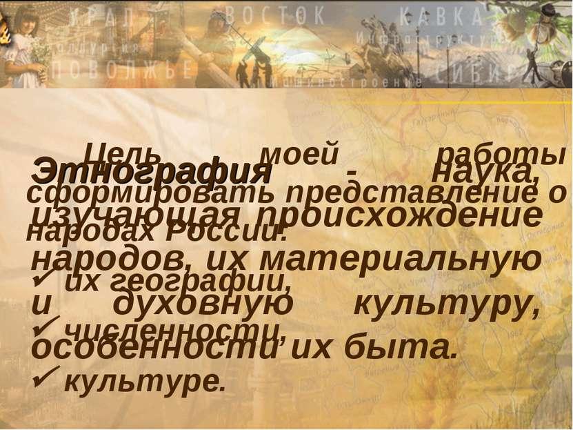 Этнография - наука, изучающая происхождение народов, их материальную и духовн...