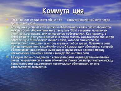 Коммута ция - это процесс соединения абонентов коммуникационной сети через тр...