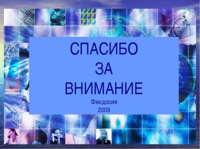 СПАСИБО ЗА ВНИМАНИЕ Феодосия 2009