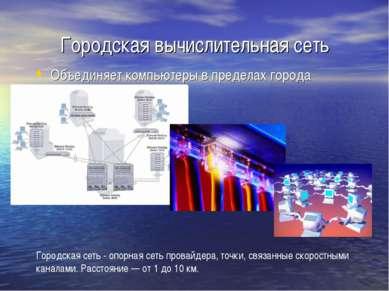 Городская вычислительная сеть Объединяет компьютеры в пределах города Городск...