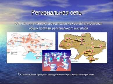 Региональная сеть объединение компьютеров и локальных сетей, для решения общи...