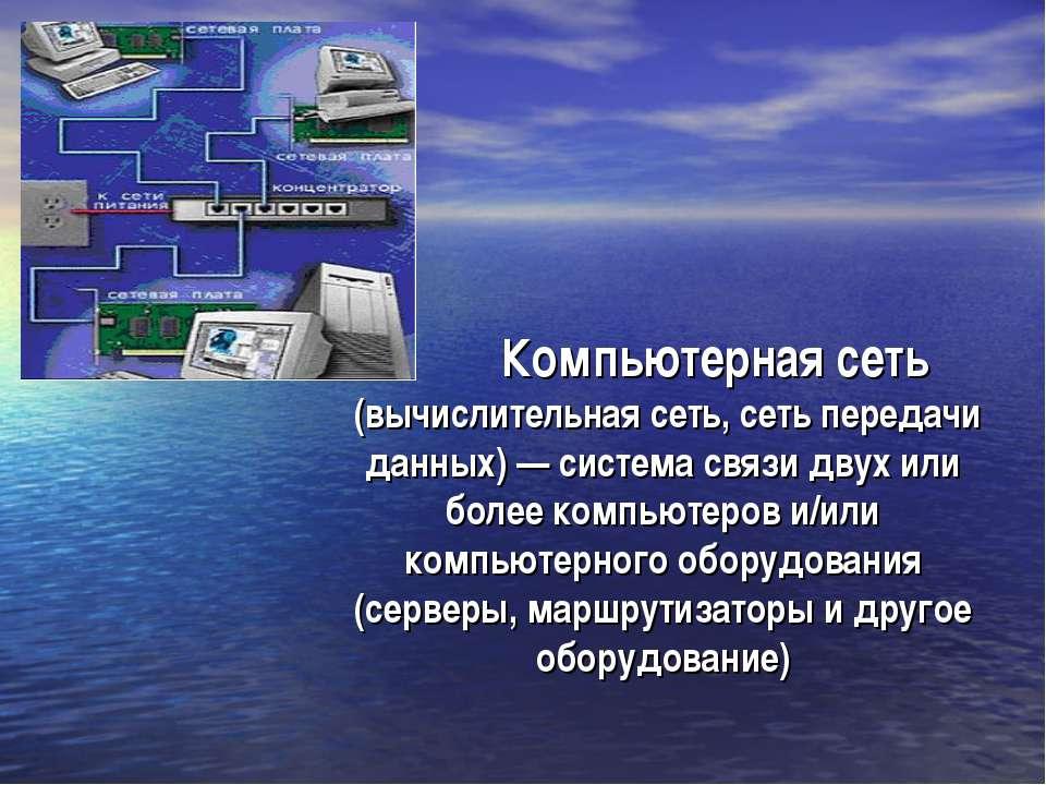 Компьютерная сеть (вычислительная сеть, сеть передачи данных)— система связи...