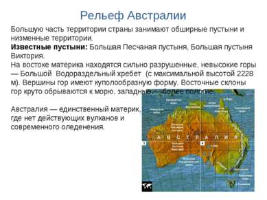 Большую часть территории страны занимают обширные пустыни и низменные террито...