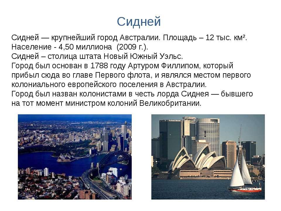 Сидней Сидней — крупнейший город Австралии. Площадь – 12 тыс. км². Население ...