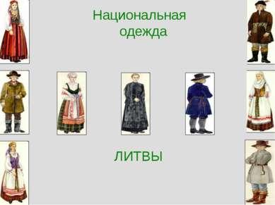 Национальная одежда ЛИТВЫ