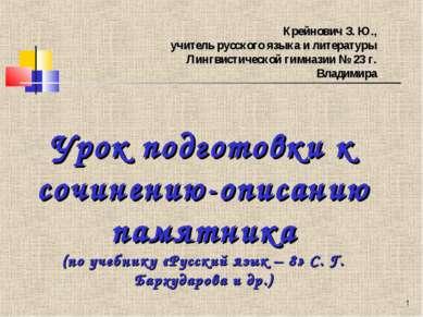 * Крейнович З. Ю., учитель русского языка и литературы Лингвистической гимназ...