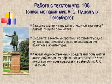* Работа с текстом упр. 108 (описание памятника А. С. Пушкину в Петербурге): ...