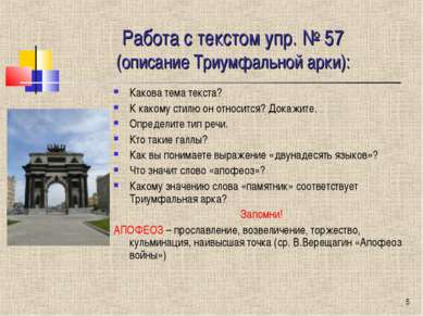 * Работа с текстом упр. № 57 (описание Триумфальной арки): Какова тема текста...