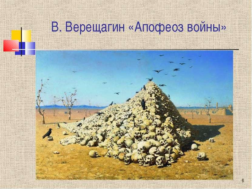 * В. Верещагин «Апофеоз войны»