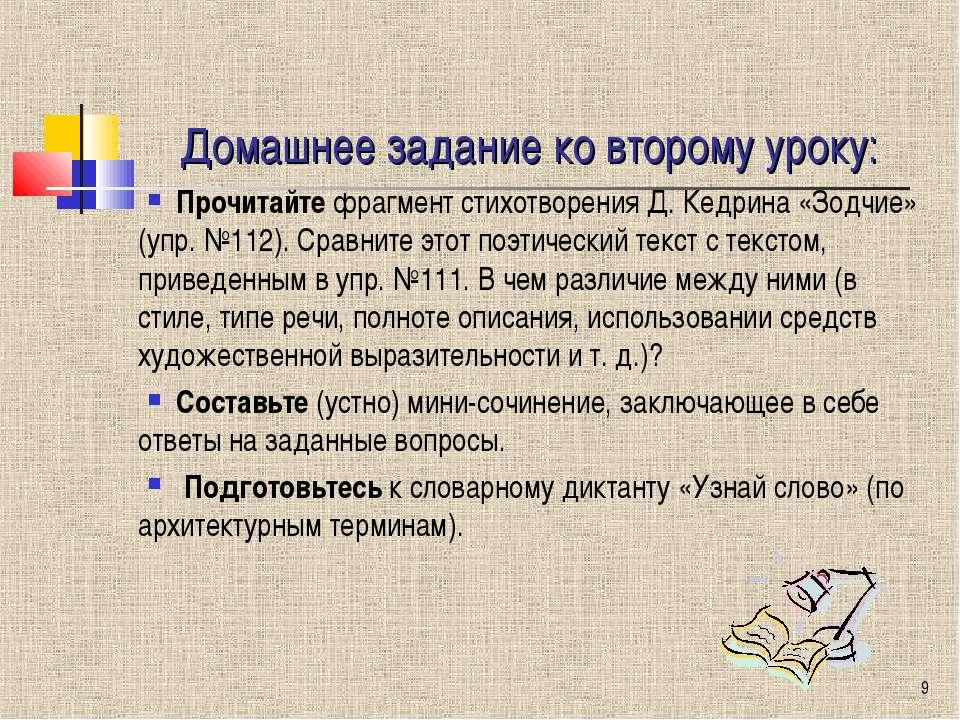 * Домашнее задание ко второму уроку: Прочитайте фрагмент стихотворения Д. Кед...