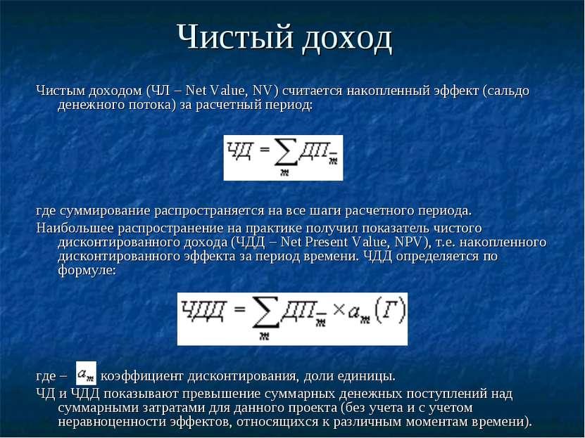 Чистый доход Чистым доходом (ЧЛ – Net Value, NV) считается накопленный эффект...