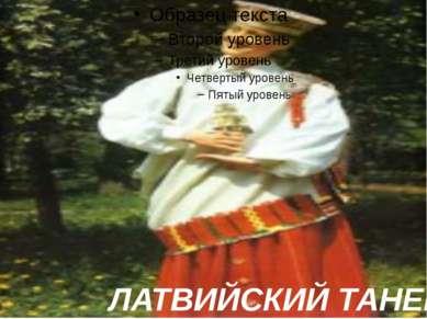 ЛАТВИЙСКИЙ ТАНЕЦ