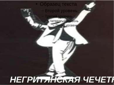 НЕГРИТЯНСКАЯ ЧЕЧЕТКА