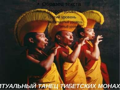 РИТУАЛЬНЫЙ ТАНЕЦ ТИБЕТСКИХ МОНАХОВ
