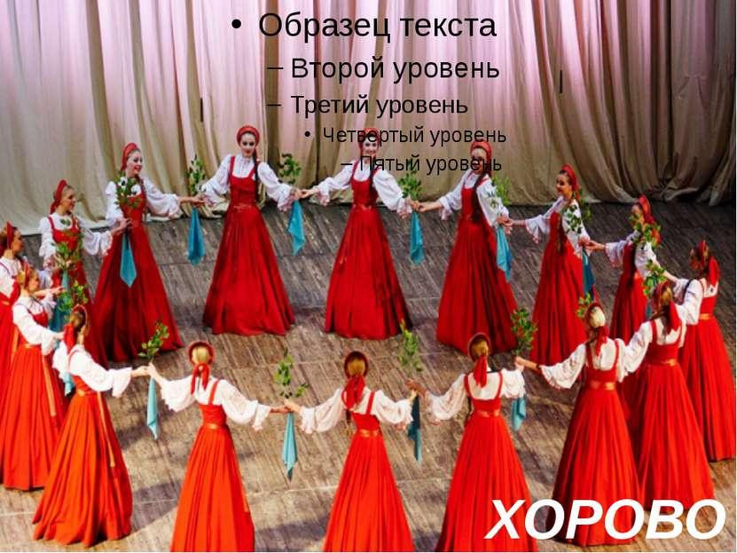 Презентация Танцы Народов Мира Скачать