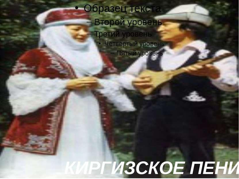 КИРГИЗСКОЕ ПЕНИЕ