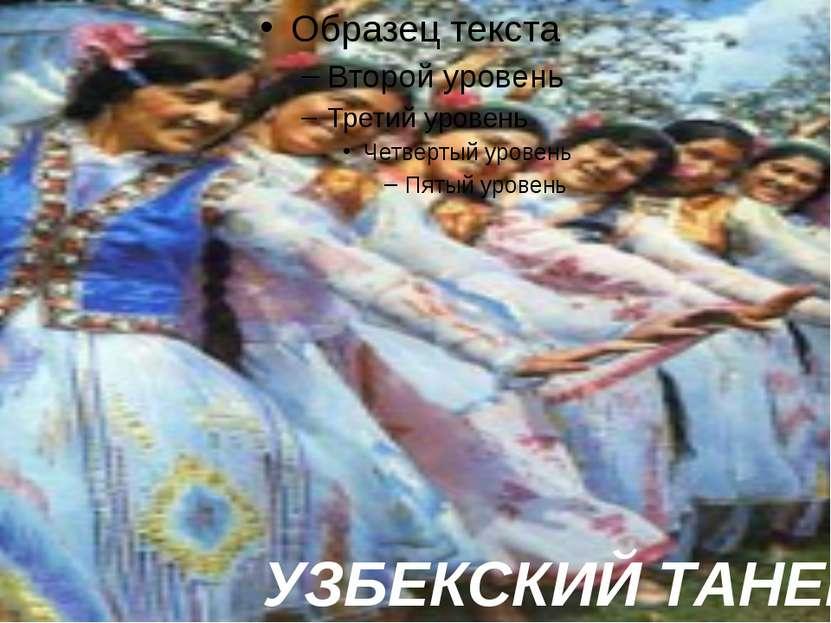 УЗБЕКСКИЙ ТАНЕЦ