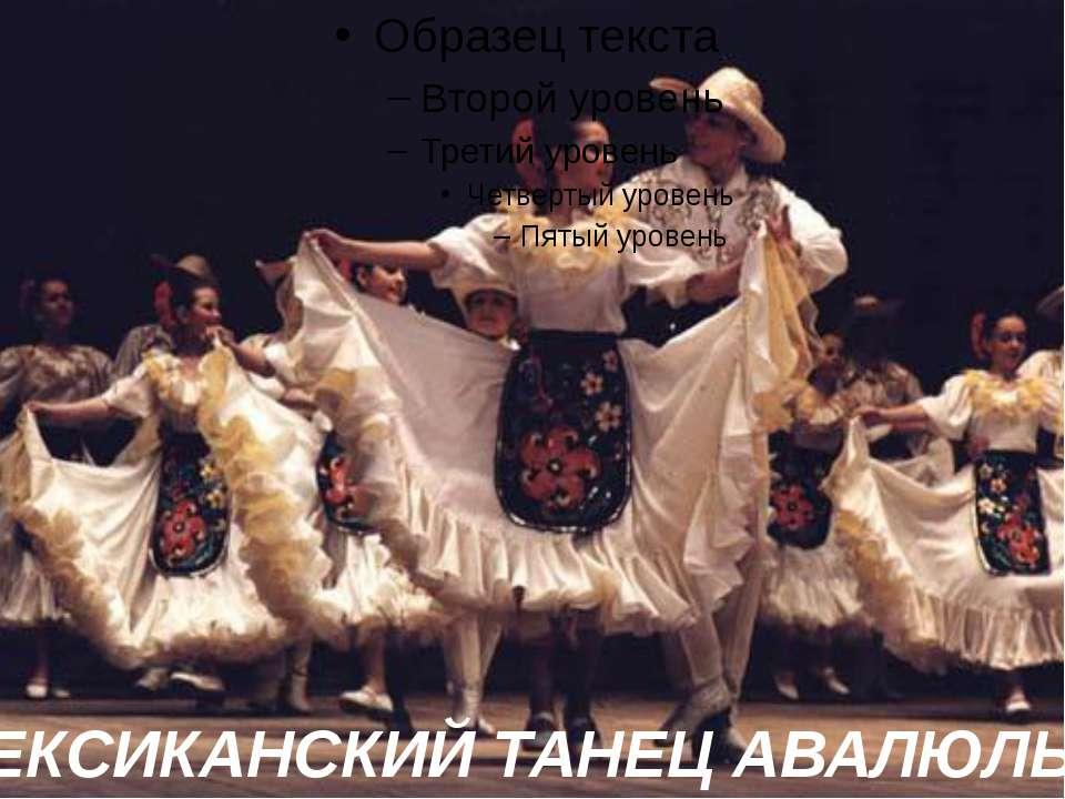 МЕКСИКАНСКИЙ ТАНЕЦ АВАЛЮЛЬКО