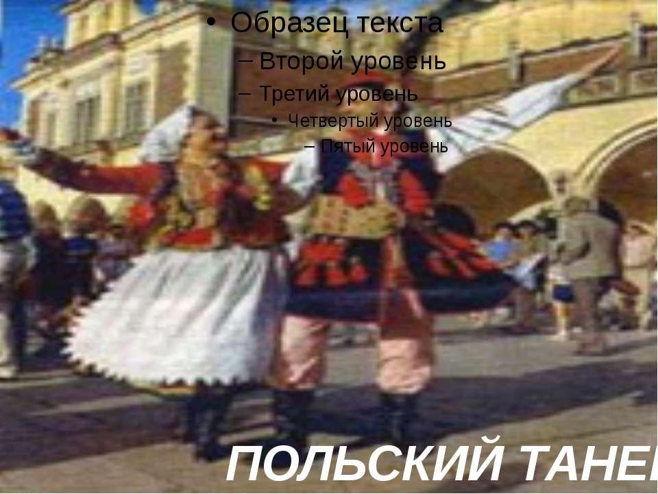 ПОЛЬСКИЙ ТАНЕЦ