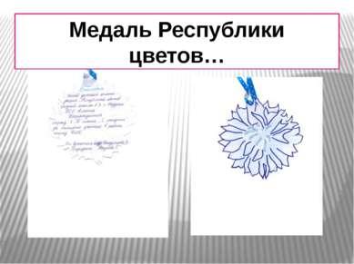 Медаль Республики цветов…