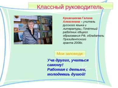 Мои заповеди: Уча других, учиться самому! Работая с детьми, молодеешь душой! ...