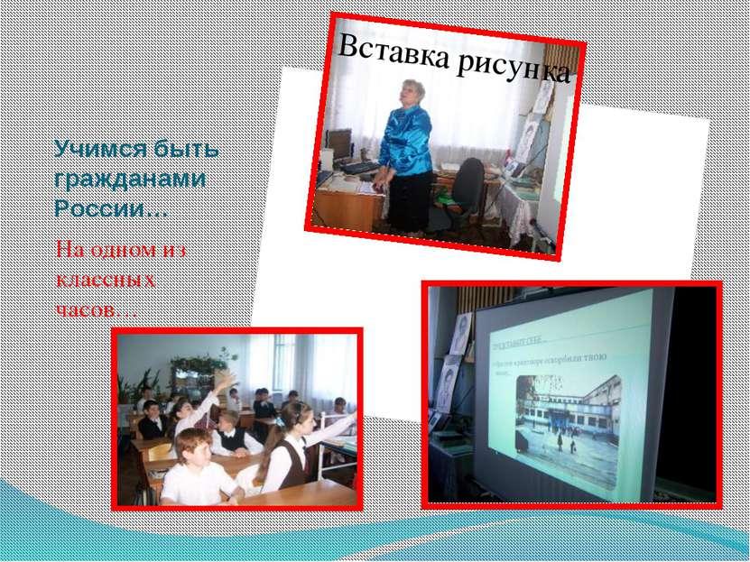 Учимся быть гражданами России… На одном из классных часов…