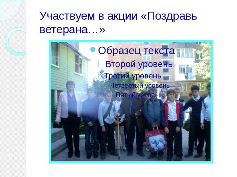Участвуем в акции «Поздравь ветерана…»