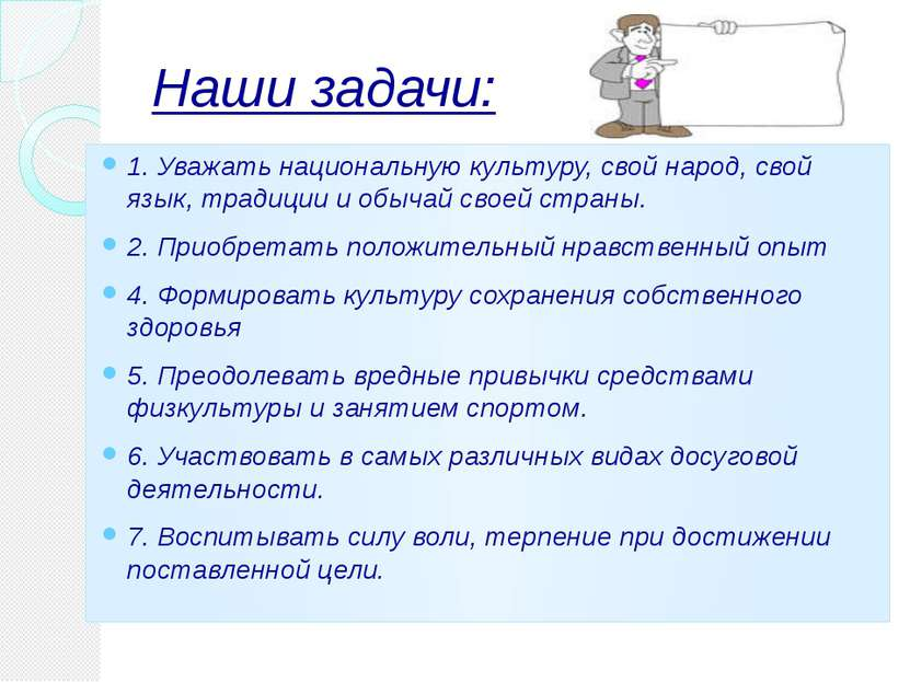 Наши задачи: 1. Уважать национальную культуру, свой народ, свой язык, традици...