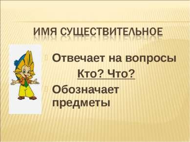 Отвечает на вопросы Кто? Что? Обозначает предметы