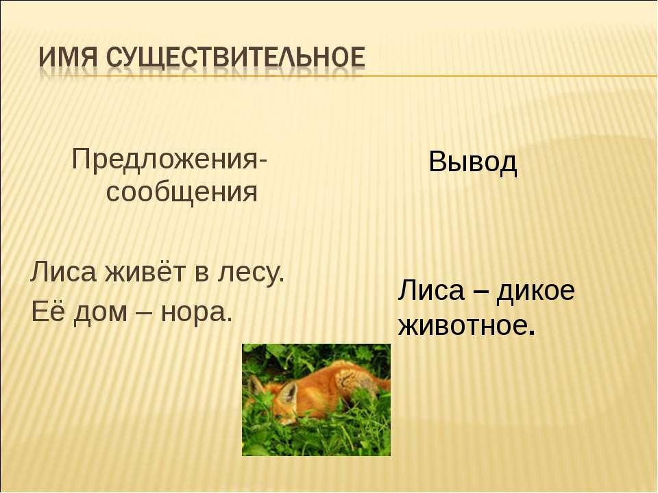 Предложения-сообщения Лиса живёт в лесу. Её дом – нора. Вывод Лиса – дикое жи...