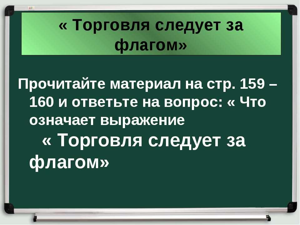 « Торговля следует за флагом» Прочитайте материал на стр. 159 – 160 и ответьт...
