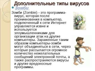 Дополнительные типы вирусов Зомби Зомби (Zombie) - это программа-вирус, кото...